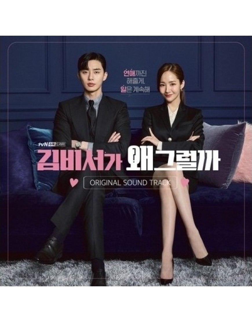 What's Wrong with Secretary Kim O.S.T - tvN Drama (Park Seo Jun, Park Min Young) popup