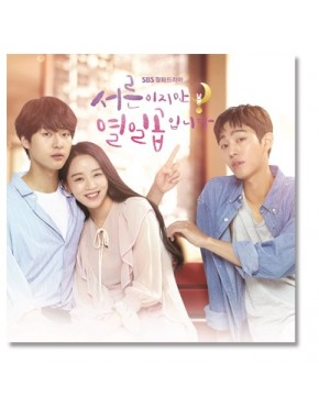 Still 17- Thirty but Seventeen O.S.T - SBS Drama (Shin Hye Sun, Yang Se Jong) CD