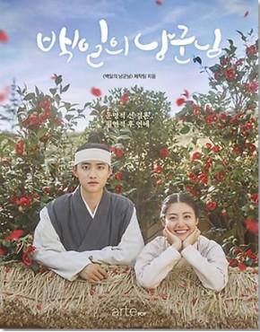 100 Days My Prince - tvN Drama (Do Kyung Soo, Nam Ji Hyun) Photobook