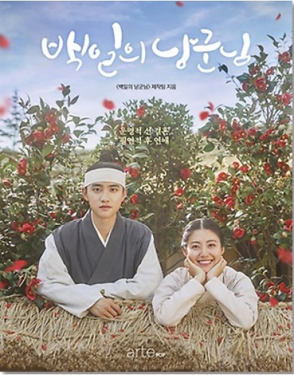 100 Days My Prince - tvN Drama (Do Kyung Soo, Nam Ji Hyun) Photobook