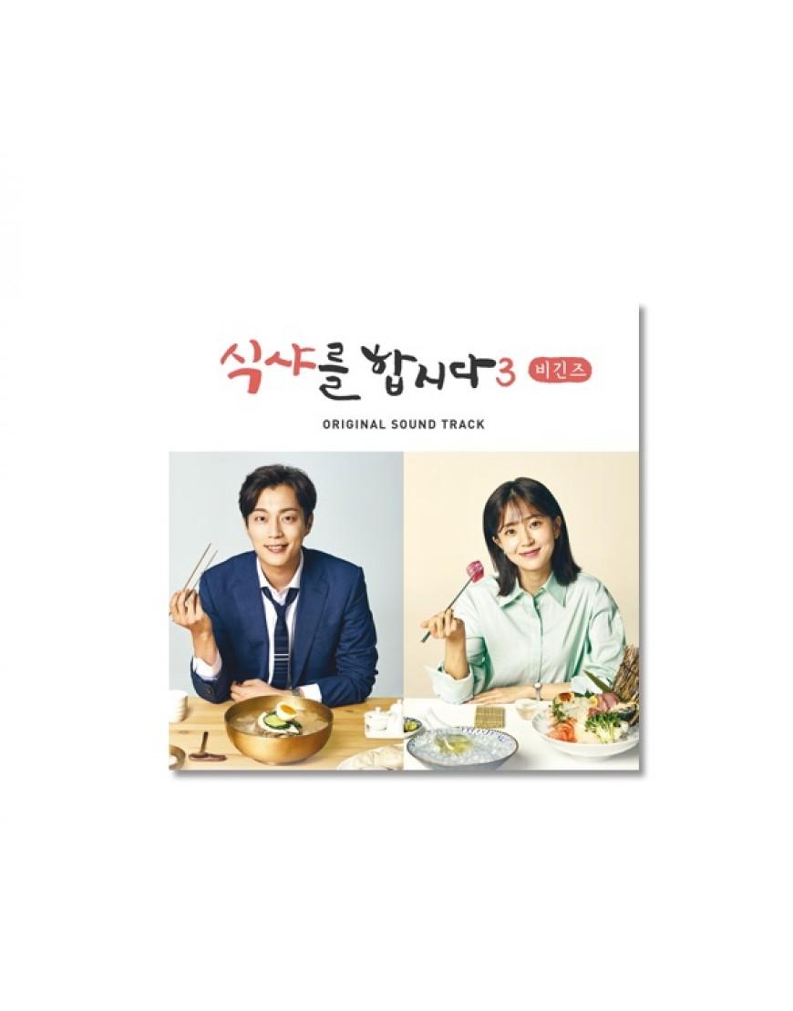 Let's Eat 3 Begins O.S.T - tvN Drama (Highlight : Yoon Doo Joon, Baek Jin Hee) popup