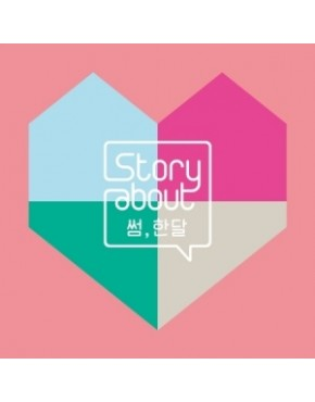 STORY ABOUT : SOME, ONE MONTH (썸, 한달)