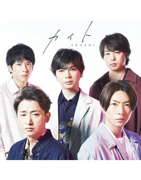 Arashi- Kite [Limited Edition] CD