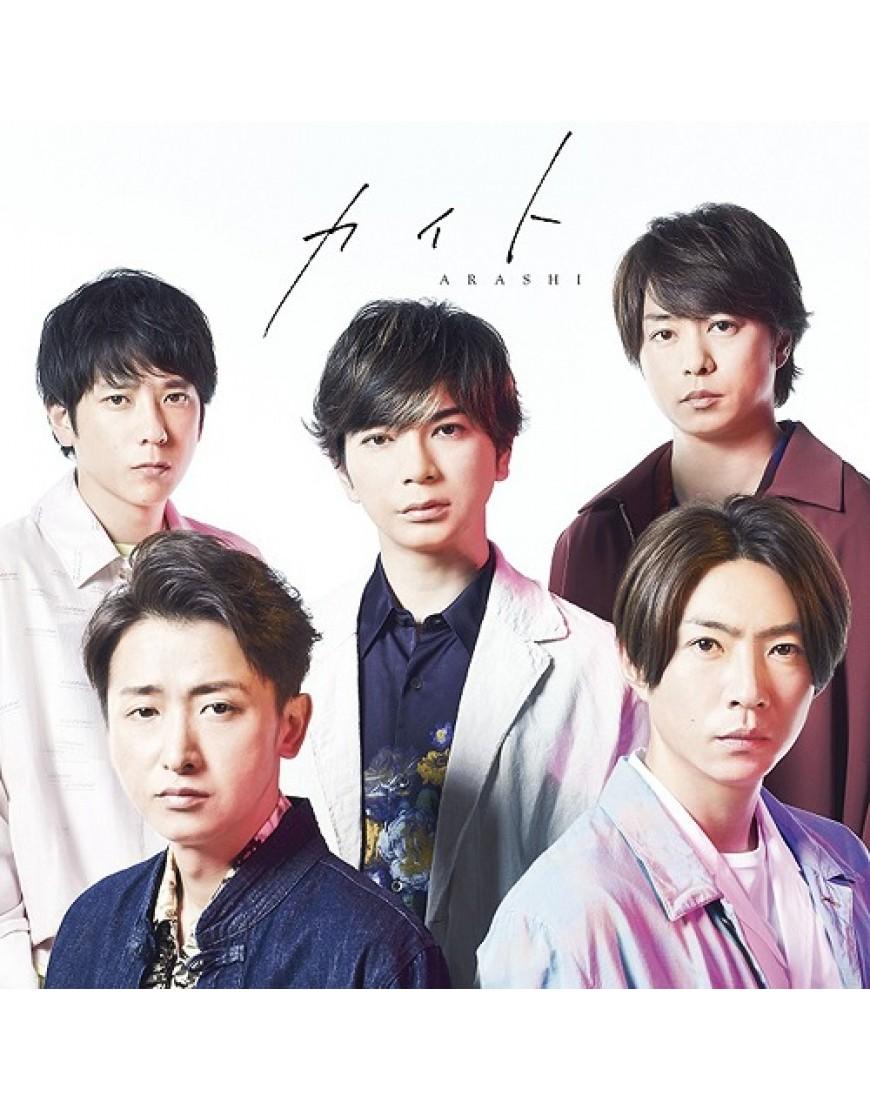 Arashi- Kite [Limited Edition] CD popup