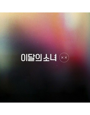 LOONA (LOOΠΔ/ MONTHLY GIRL ) - x x [Normal version] CD