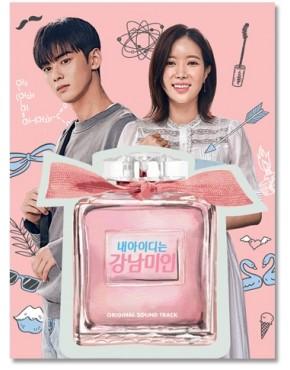 My ID is Gangnam Beauty O.S.T - JTBC Drama (Im Soo Hyang, ASTRO : Cha Eun Woo)