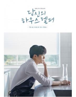 Your House Helper O.S.T - KBS2 Drama (Ha Seok Jin, Bona)