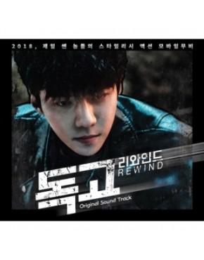 DOKGO REWIND O.S.T - Mobile Movie Drama (EXO : SEHUN, GUGUDAN : MINA)
