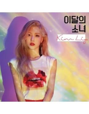 This Month's Girl (LOONA) : Kim Lip - Single Album [Kim Lip] (A version)