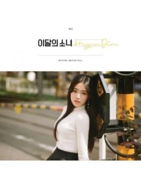 This Month's Girl (LOONA) : HyunJin - Single Album [HyunJin]