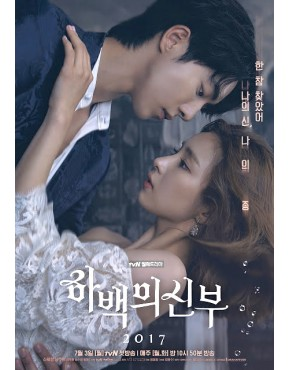 Bride Of The Water God Premium edition - tvN Drama