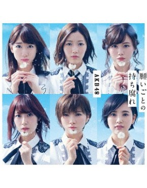 AKB48- Negaigoto no Mochigusare [Type B] [Limited Edition] [CD+DVD]