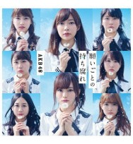 AKB48- Negaigoto no Mochigusare [Type C] [Limited Edition] [CD+DVD]