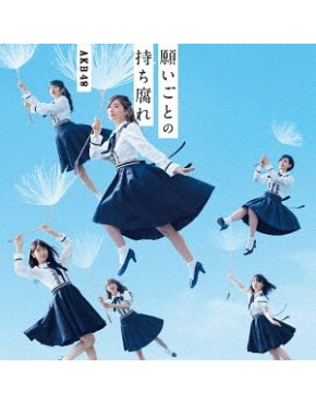 AKB48- Negaigoto no Mochigusare [Type B] [Regular Edition] [CD+DVD]