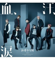 BTS - Chi, Ase, Namida [Limited Edition / Type C]