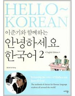 HELLO KOREAN Vol.2 - Learn With Lee Jun Ki (English Edition)