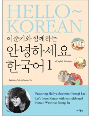 HELLO KOREAN Vol.1 - Learn With Lee Jun Ki (English Edition)