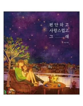 Puuung - Comfortable and Lovely , yeah Part1 (MBC drama [W] Lee Jongseok / Han Hyojoo)