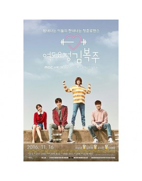 Weightlifting Fairy Kim Bok joo - MBC Drama DVD
