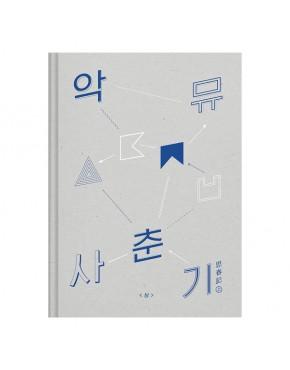 Akdong Musician - New Album [思春記 上]