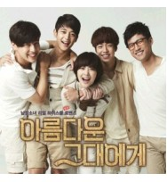 To the Beautiful You O.S.T - SBS Drama