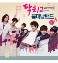 Shut Up Flower Boy Band/Dakchigo Pin-up Boys Band  OST