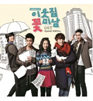 Flower Boy Next Door O.S.T - tvN Drama CD+DVD