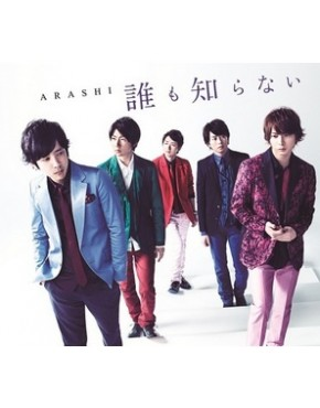 Arashi- Daremo Shiranai [Regular Edition]