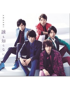 Arashi- Daremo Shiranai [com DVD, Limited Edition]