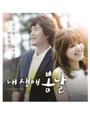 Spring Day O.S.T (Girls` Generation: Soo Young)
