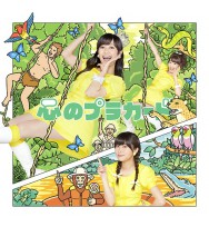 AKB48 - KOKORO NO PLACARD [REGULAR EDITION- TYPE C ]