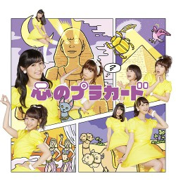AKB48 - Kokoro no Placard [Regular Edition- Type A ]