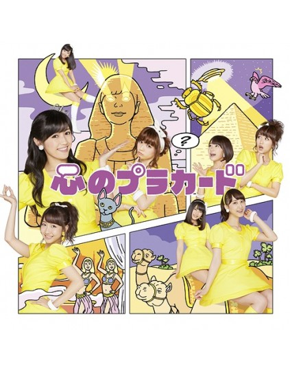 AKB48 - Kokoro no Placard [Regular Edition- Type A ]