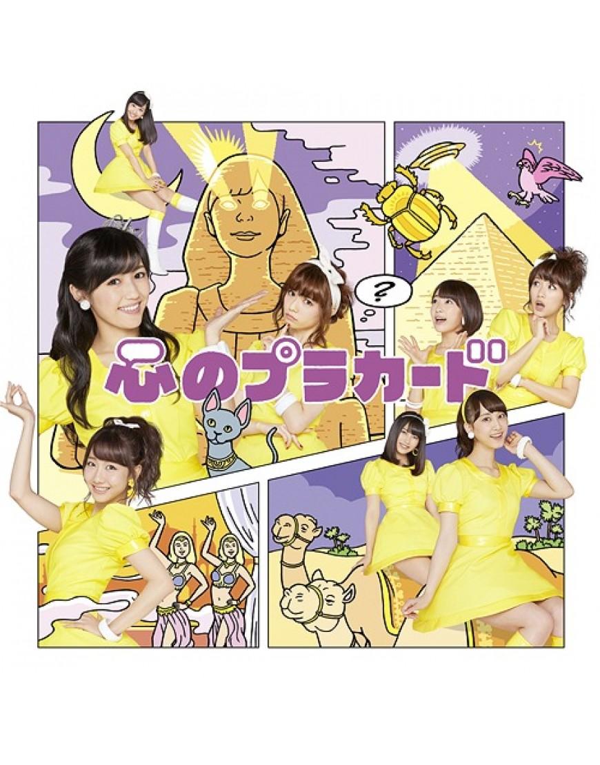 AKB48 - Kokoro no Placard [Regular Edition- Type A ]  popup