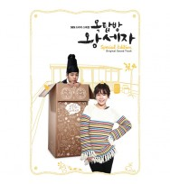 Crown prince of rooftop house O.S.T - SBS Drama (Special Edition)