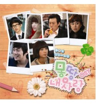 All My Love O.S.T - MBC Drama(Beast-Orange Caramel)