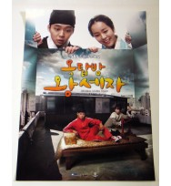 Rooftop Prince OST Part.1 OFFICIAL POSTER