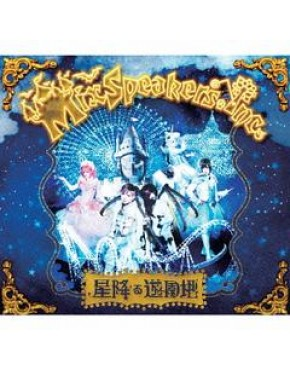 Mix Speaker's,Inc - Hoshifuru Yuenchi [com DVD, Limited Edition]